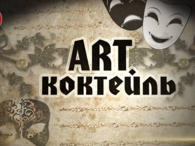 ART Коктейль. Выпуск № 231