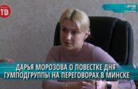 Дарья Морозова о повестке дня в гуманитарной подгруппе. «Комментарий дня». 20.04.2021