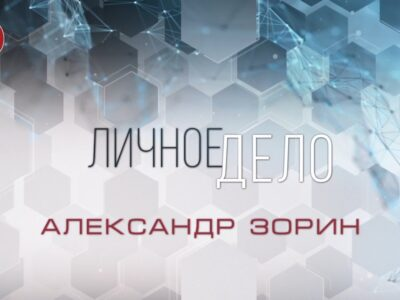 «Личное дело». Александр Зорин