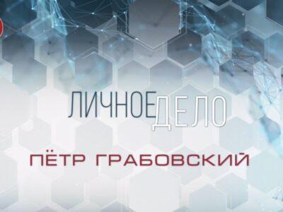 «Личное дело». Пётр Грабовский. 03.04.21