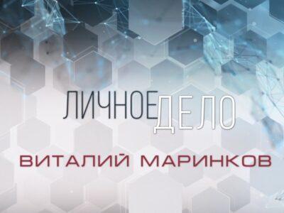 «Личное дело». Виталий Маринков
