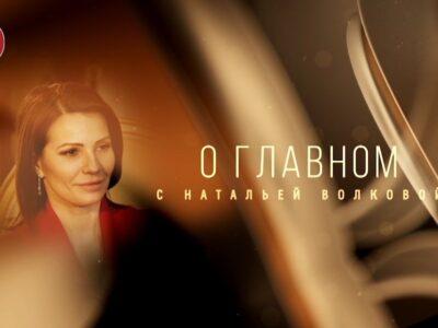О главном с Натальей Волковой. Анна Братусь. 04.04.2021