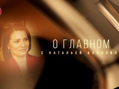 О главном с Натальей Волковой. Владимир Швец. 28.03.2021