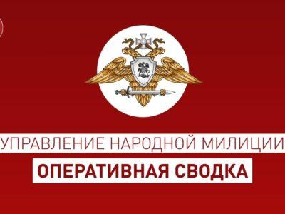 Оперативная сводка на 16.00 по состоянию на 1 апреля