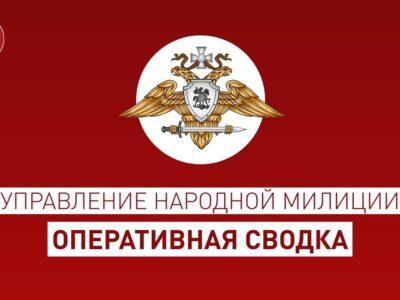 Оперативная сводка на 16.40 по состоянию на 6 апреля.