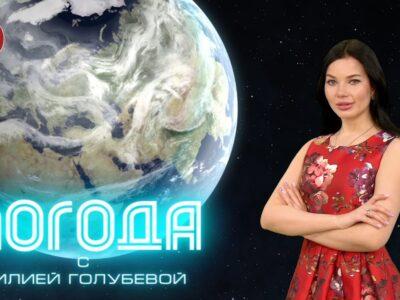 Погода Донецк 10.04.2021