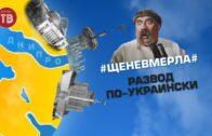 #Щеневмерла# Развод по-украински. 11.04.2021