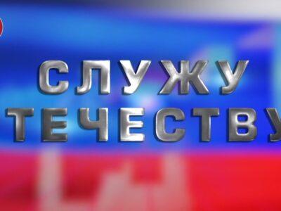 «Служу Отечеству!». Пожарные ДНР. 11.04.21