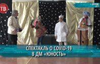Спектакль о коронавирусе в ДМ «Юность»