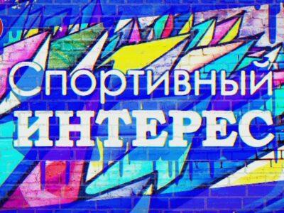 «Спортивный интерес». Мини-футбол. 03.04.21