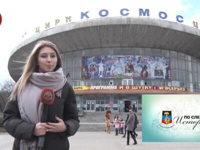 Цирк «Космос». Выпуск №97