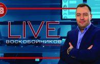 Воскобойников LIVE. Донбасс как оплот борьбы с современным украинским национализмом. 07.05.21