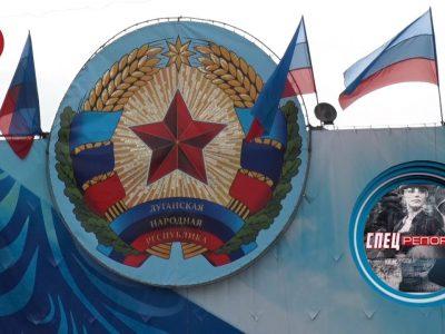 День Луганской Народной Республики. «Спецрепортаж»