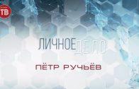 «Личное дело». Пётр Ручьёв