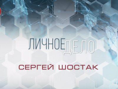 «Личное дело». Сергей Шостак