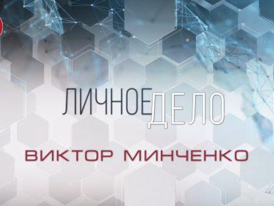 «Личное дело». Виктор Минченко