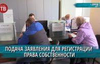 О подаче заявления для регистрации права собственности через отделы ЕРЦ