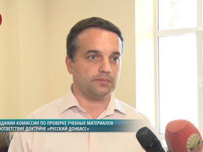 О создании комиссии по проверке учебных материалов на соответствие доктрине «Русский Донбасс». Комментарий дня