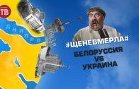 #Щеневмерла# Белоруссия VS Украина. 29.05.2021