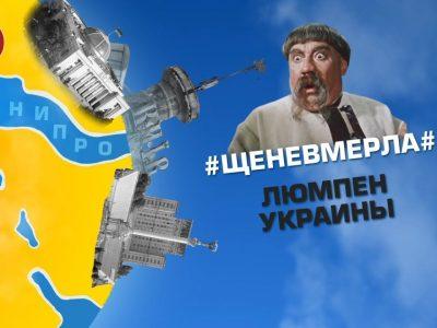#Щеневмерла# Люмпен Украины. 06.05.2021