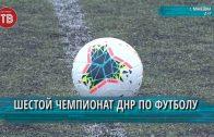 Старт 6-го чемпионата ДНР по футболу