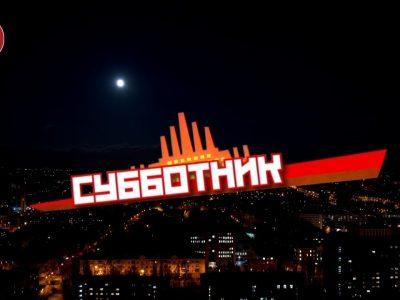 «Субботник». Эфир от 22.05.2021