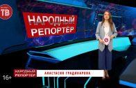 «Народный репортёр». Эфир от 08.06.2021