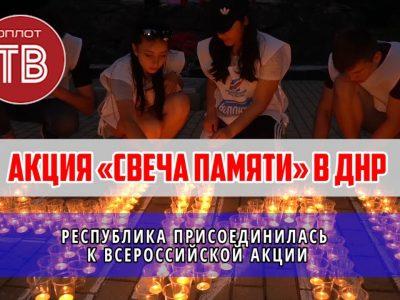 Акции памяти в городах ДНР
