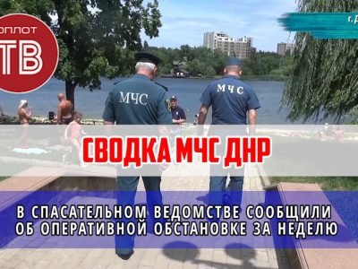 Брифинг МЧС ДНР: об оперативной обстановке за прошедшую неделю