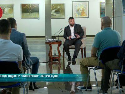 Глава ДНР о детском отдыхе и «пионерских» лагерях в ДНР. Комментарий дня