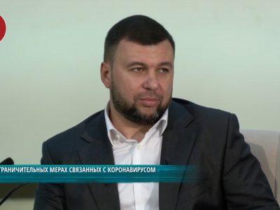 Глава ДНР об ограничительных мерах связанных с коронавирусом. Комментарий дня