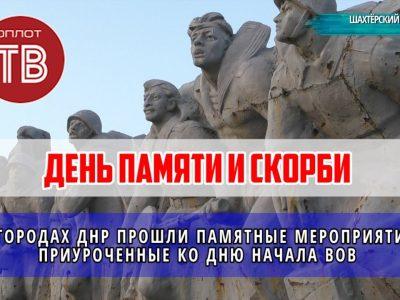 Как отметили 80-ю годовщину начала Великой Отечественной войны в ДНР