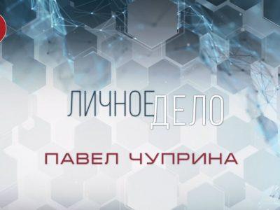 «Личное дело». Павел Чуприна