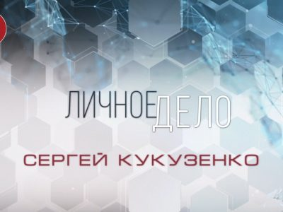«Личное дело». Сергей Кукузенко