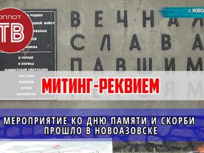 Митинг в день памяти и скорби в Новоазовске