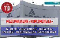 Модернизация производства на шахте «Комсомолец Донбасса»