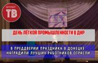 Награждение лучших работников лёгкой промышленности ДНР