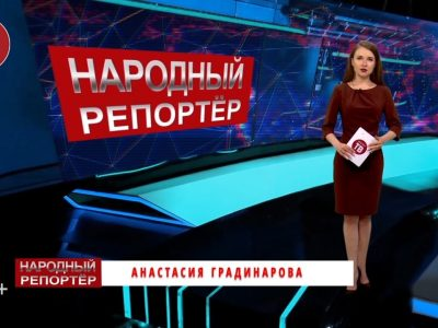 «Народный репортёр». Эфир от 15.06.2021