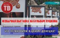 Необычная фотовыставка на бульваре Пушкина
