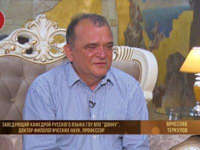О главном с Натальей Волковой. Вячеслав Теркулов