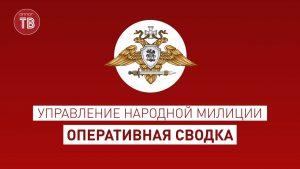 Оперативная сводка на 12.00 по состоянию на 18 июня