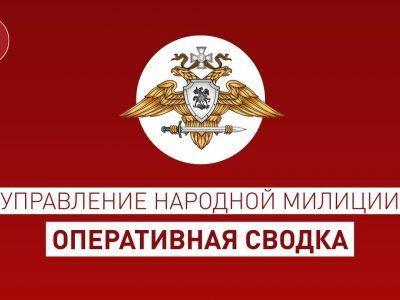 Оперативная сводка на 16.30 по состоянию на 14 июня