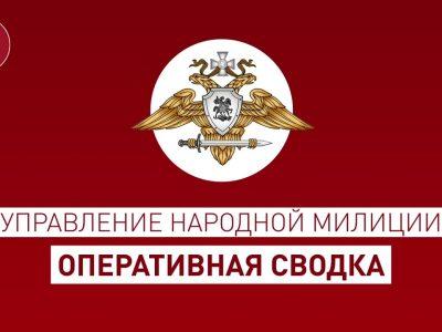 Оперативная сводка на 16.30 по состоянию на 17 июня