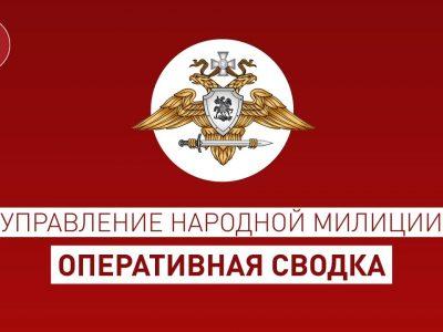 Оперативная сводка на 17.00 по состоянию на 12 июня