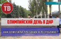 Празднование Олимпийского дня в ДНР