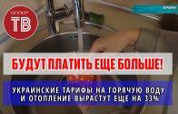❗️ Трагедия во Львове / очередное повышение цен / произвол украинского депутата