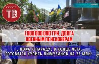 Украинские военные недополучили 1 млрд гривен, рост инфляции на 10%