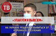 «Упакуем и вывезем»: в Украине решили избавляться от коренного населения