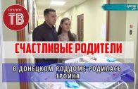В Донецке родилась тройня