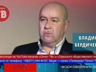 Воскобойников LIVE. Донбасс и Белоруссия: противостояние Западу и сближение с Россией